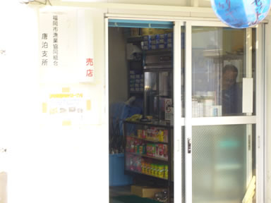 福岡市海釣り公園売店