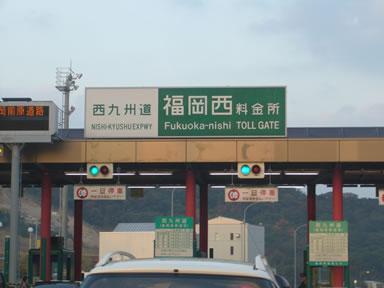 福岡西出口