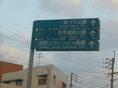 福岡市海づり公園看板ん