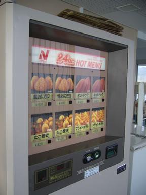 軽食自動販売機画像
